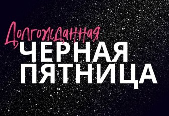 Черная пятница на LookFantastic 2020 + скидка на боксы