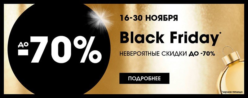 Черная пятница на Sephora Ru 2020