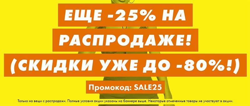 экстра-скидка 25% на Asos