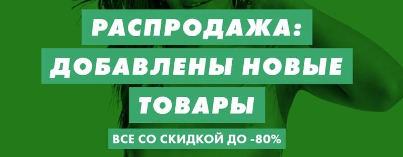 экстра-скидка 20% на Asos