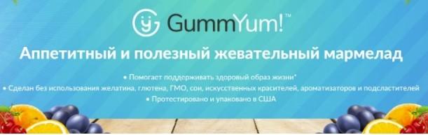 скидка 20% GummYum