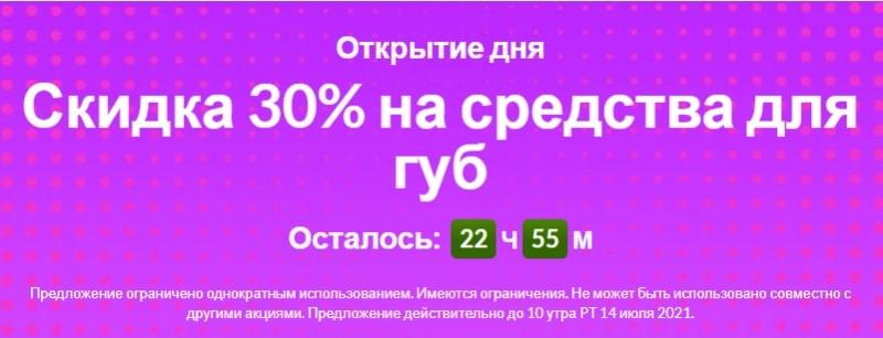 скидка 30% на средства для губ на Iherb