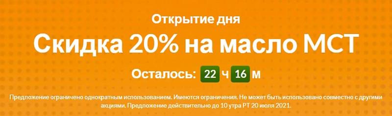 скидка 20% на масло MCT на Iherb