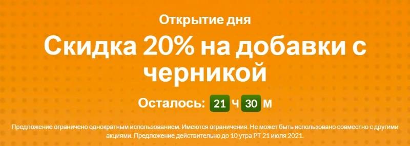 скидка 20% на добавки с черникой на Iherb