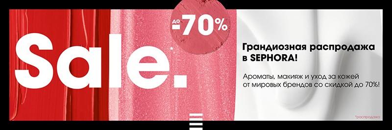 распродажа на Sephora