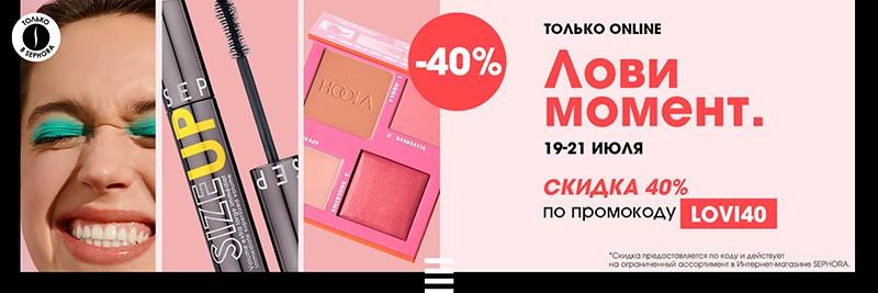 скидка 40% в Sephora